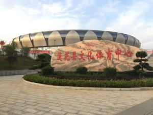 Culture and Sport Center in China
